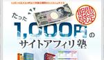 1000円サイトアフェリ塾.png